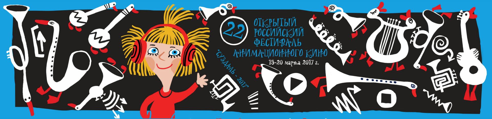 Плакат фестиваля 2017