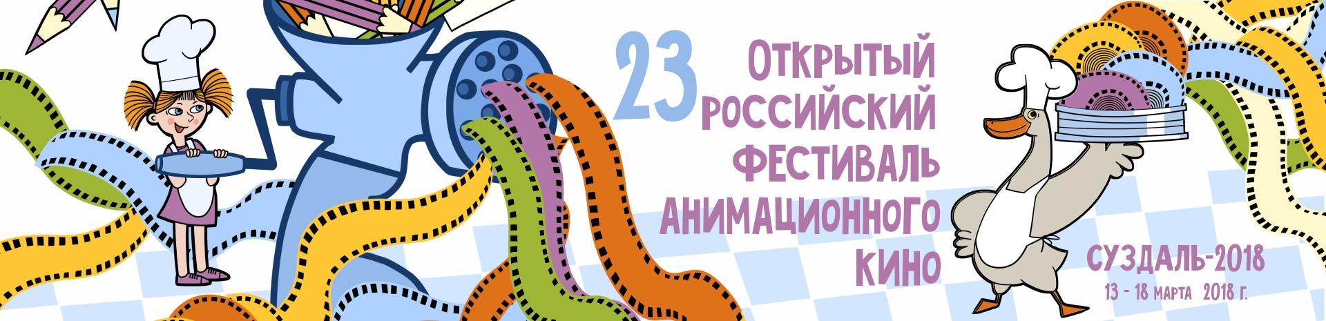 Плакат фестиваля 2018